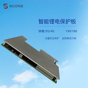 三元/铁锂/2G/4G13S/16S智能保护板、智锂狗保护板、BMS